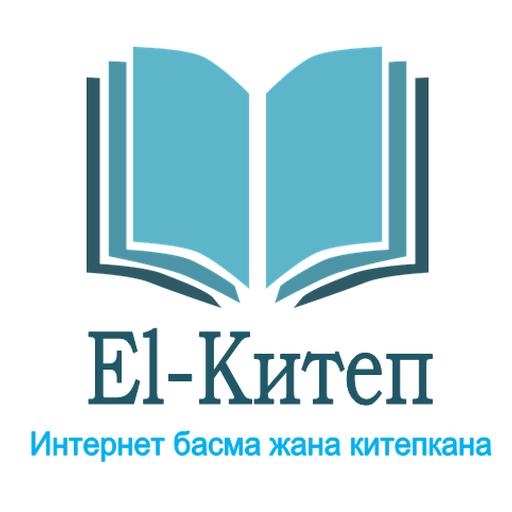 El-Китеп